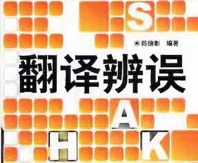 """秋枫阁-《翻译辨误》- 节选 85 如何起誓说""""不""""?"""